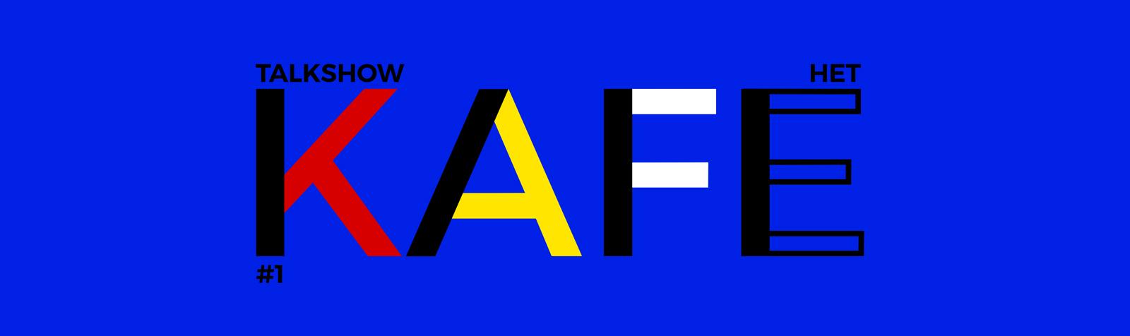 KAFE #1 | DE STIJL 2.0